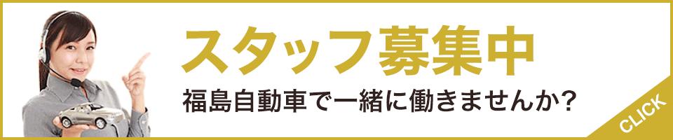 福島自動車スタッフ募集