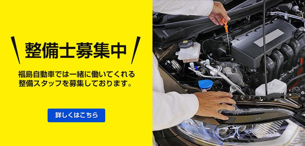 福島自動車の求人募集